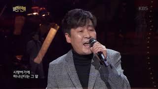 열린음악회 - 이정석 - 사랑하기에.20190202