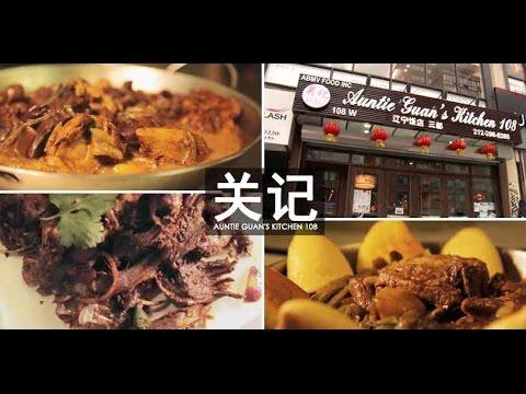 Asian Kitchen Auntie Guan S Kitchen 108