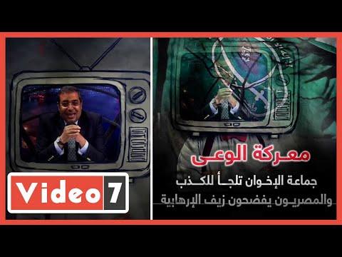 معركة الوعى.. جماعة الإخوان تلجأ للكذب والمصريون يفضحون زيف الإرهابية