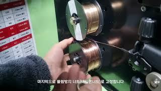 미그펄스복합용접기 와이어 고정너트 변경방법