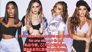 Baixar 洋楽 和訳 Cheat Codes, Little Mix - Only You