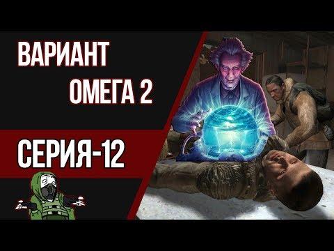 STALKER ВАРИАНТ ОМЕГА 2 - ТРЕМОР ИЗ О-СОЗНАНИЯ? ПРОЕКТ ОРФЕЙ (#12)