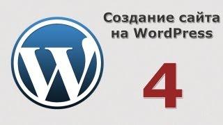 Создание сайта на WordPress - Урок 4.