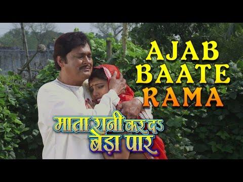 Ajab Baate Rama [ New Bhojpuri Video Song 2015 ] MATA RANI KAR DA BEDA PAAR
