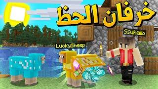 ماين كرافت خرفان الحظ (حظ ابو كلب)😭 - Lucky Sheep
