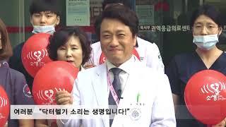 닥터헬기 소생캠페인 명지의료재단 이왕준이사장