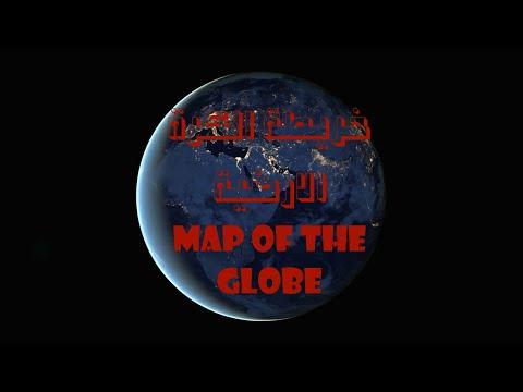 خريطة الكرة الارضية Map of the globe