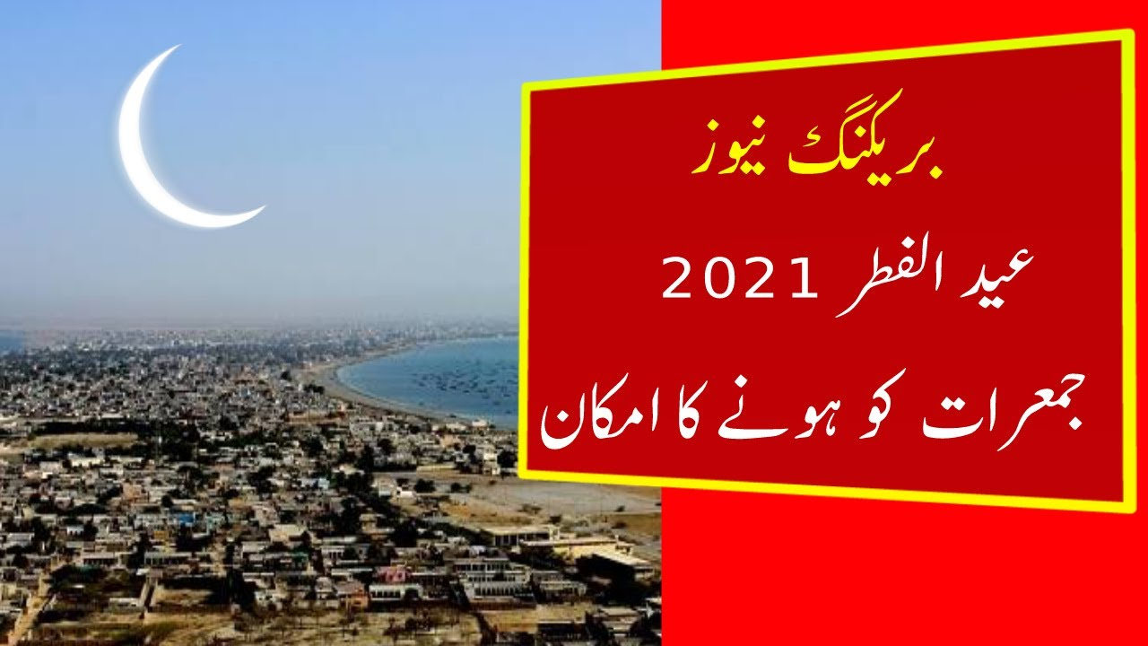 Eid ul fiter 2021 expected date in Pakistan