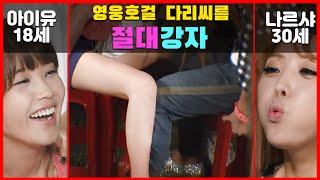 [영웅호걸] 영웅호걸 EP 5 / 다리씨름 절대강자 . . . 아이유 X 나르샤
