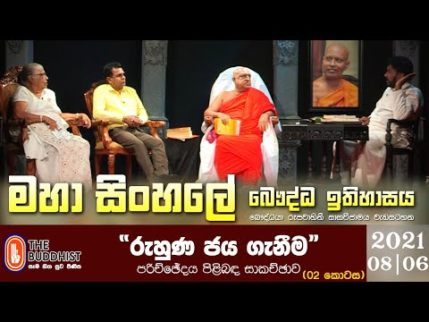 Maha Sinhale Bauddha Ithihasaya | 2021-08-06 | මහා සිංහලේ බෞද්ධ ඉතිහාසය