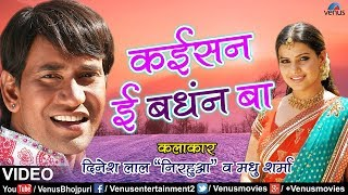 "कईसन ई बंधन बा Kaisan E Bandhan Ba | Dinesh Lal '""Nirahua"" & Madhu Sharma 