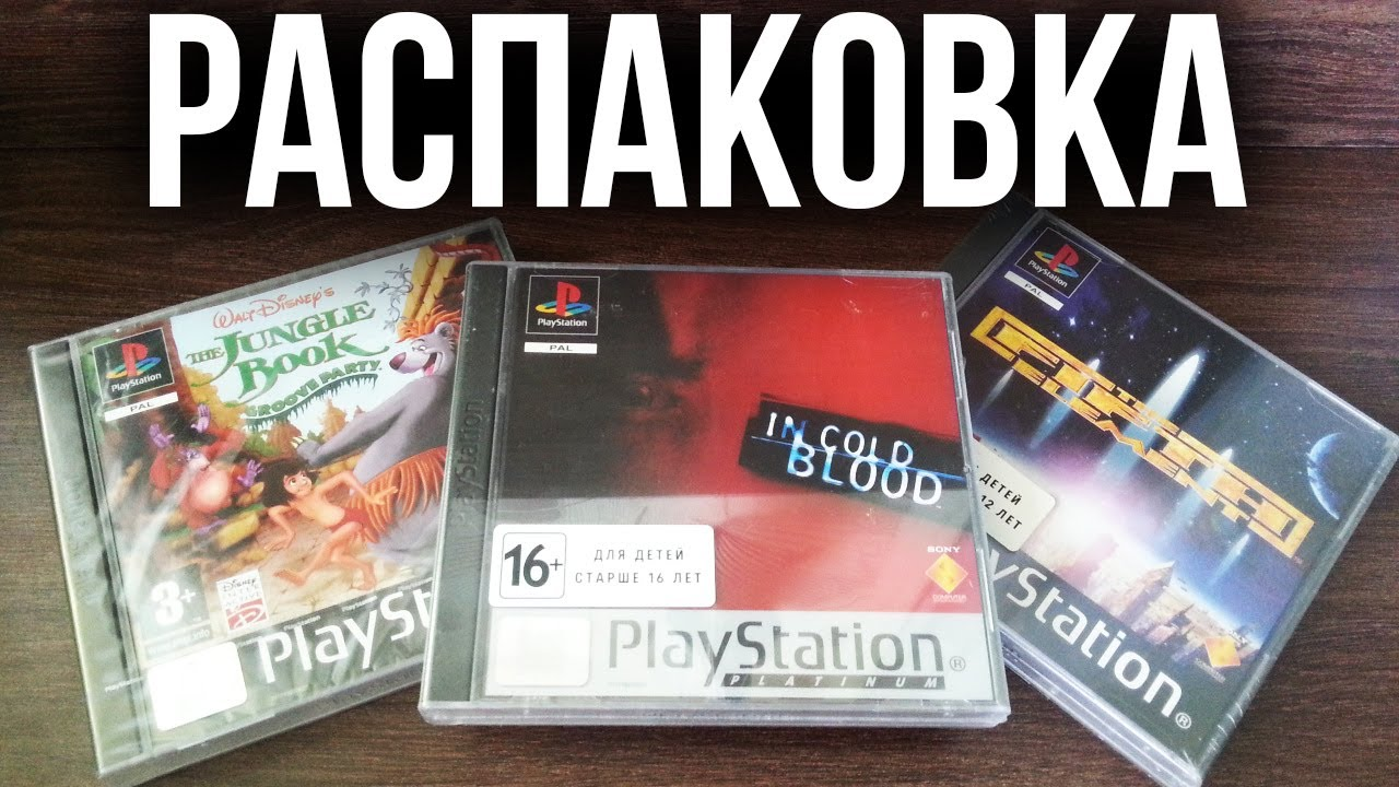 Распаковка Игр для Playstation One PS1 - YouTube