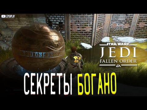 Богано, тайники, сфера, ящики, стим, секреты в Star Wars Jedi: Fallen Order, прохождение на русском