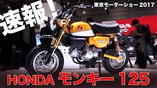 HONDA「モンキー125コンセプト」東京モーターショー速報! thumbnail