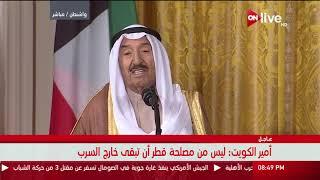 أمير الكويت: بلادي تعرضت لتشويه إعلامي من قطر