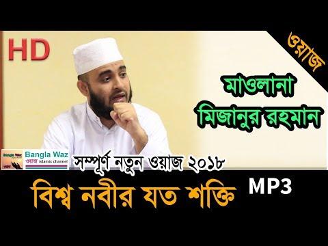 মধুর কন্ঠে মন মাতানো ওয়াজ | New Bangla Waz 2018 | Audio | Mp3