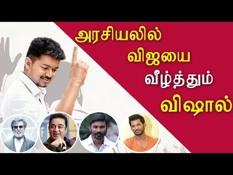 vishal vs vijay | vishal beats vijay in politics tamil live news, tamil news today, tamil, latest tamil news, redpix tamil news today A team led by S. Rajanayagam, formerly of Loyola College, conducted the survey, and claimed that Mr. Dhinakaran is likely to get the support of 35.4% of voters while Mr. Ganesh and Mr. Madhusudhanan are likely to get 25.9% and 20.6% respectively. They also did a detailed survey on vishal and vijay in politics many people welcome vishal in politics than actor vijay     For More tamil news, tamil news today, latest tamil news, kollywood news, kollywood tamil news Please Subscribe to red pix 24x7 https://goo.gl/bzRyDm red pix 24x7 is online tv news channel and a free online tv #rknagar