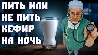 Полезно ли пить кефир на ночь?