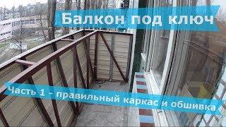 Балкон с выносом вперед в хрущевке часть 1