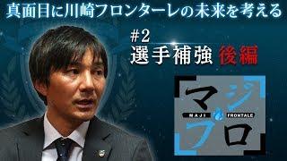 【公式】真面目に川崎フロンターレの未来を考える [#2 選手補強(後編)]