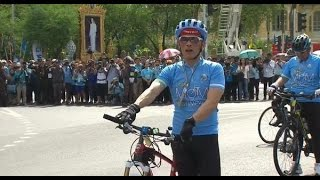 ปั่นเพื่อแม่ Bike For Mom สมเด็จพระบรมโอรสาธิราชฯ ทรงให้สัญญาณปล่อยขบวนจักรยานและทรงจักรยานนำขบวน