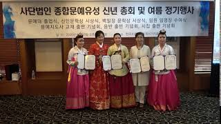 [임명장] (사)종합문예유성 산하 글로벌 한국무용협회.…