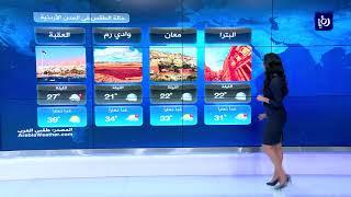 النشرة الجوية الأردنية من رؤيا 28-9-2018