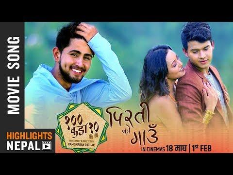 Swoopna Suman & Trishala Gurung | Pirati Ko Gaun - New Nepali Movie