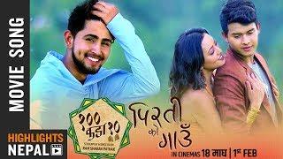Swoopna Suman & Trishala Gurung   Pirati Ko Gaun - New Nepali Movie