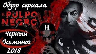 Обзор - Рецензия на мини сериал Черный Осьминог 1985 года (El pulpo negro)