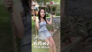 Yaya Moua - คำแพง | Khum Phang - แซ็ค ชุมแพ (Audio Preview - Cover) [Khosiab Music 2017]