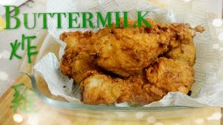 Buttermilk 炸雞食譜Buttermilk Fried Chicken Recipe