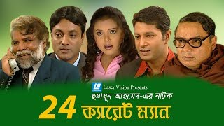 24 Caret Man | Bangla Natok | Humayun Ahmed | Shaon | Mahafuj Ahmed | Laser Vision