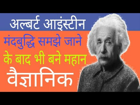 Albert einstein biography in hindi powerful scientist