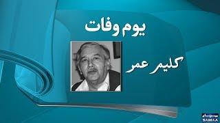 Kaleem Umer | Pakistani Journalist | SAMAA TV | 25 June 2018