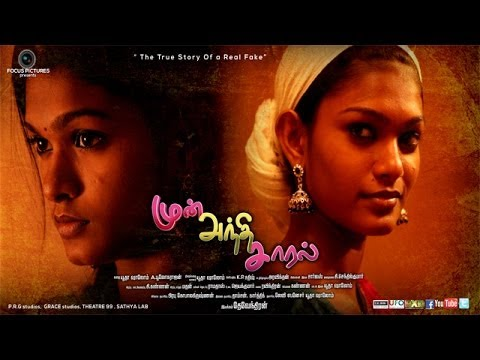 Tamil Cinema | Mun Anthi Saral - [Part 1]