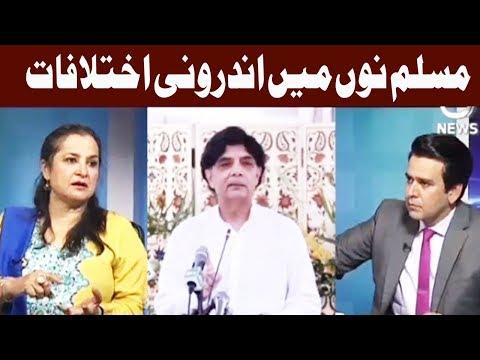 Islamabad Tonight With Rehman Azhar - 20 August 2017 - Aaj News