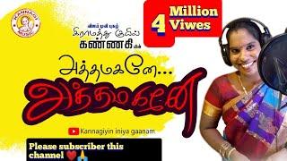 full Song Palaiyur super singer kannagi in Attha magane  Attha magane