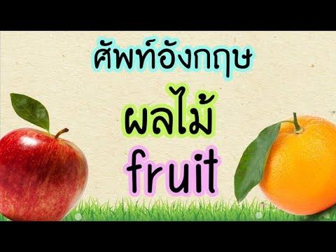 คำศัพท์ ผลไม้ ภาษาอังกฤษ Fruit