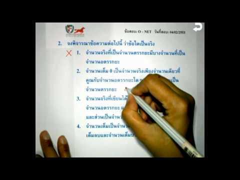 เฉลยข้อสอบคณิตศาสตร์ O-NET ม.3 ปี 53 Part 2