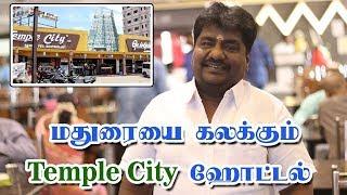 மதுரையை கலக்கும் Temple City ஹோட்டல் | Exclusive Interview with Temple City Kumar