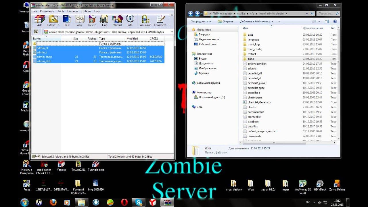Как установить скин админа для сервера css css программа для настройки сервера