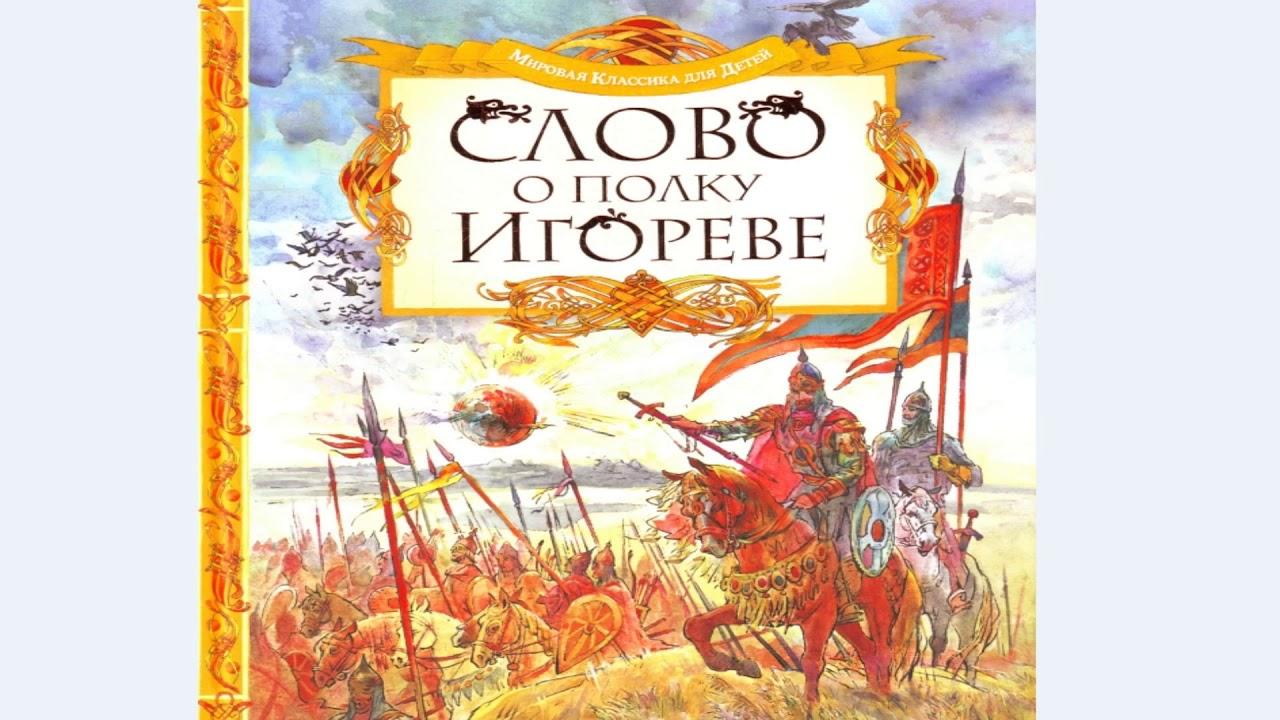 Слово о полку Игореве  содержание слушать аудио книгу часть 2