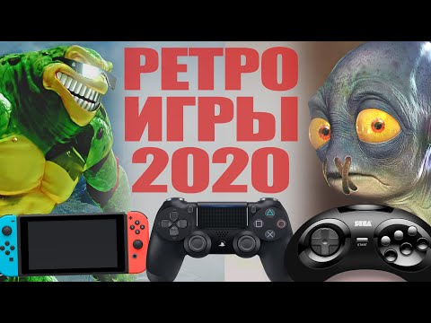 ТОП 10 ОЖИДАЕМЫЕ РЕТРО ИГРЫ 2020 года (PS4, PC, XboX, Switch)