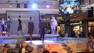 Первый модный показ осень-зима 2018-19 прошел в ТРЦ «Фантастика» в Нижнем Новгороде