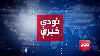TAWDE KHABARE: MPs Ask President Ghani To Step Down
