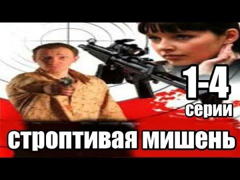 По Мотивам Романа Т. Поляковой 1-4серии (детектив, боевик, криминальный сериал)