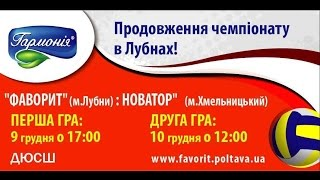 """ФАВОРИТ"" (м. Лубни) - НОВАТОР (м. Хмельницький)"