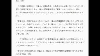 """福山雅治""""内田有紀ら女優と交際""""、吹石一恵""""スキャンダル処女""""ビッグカ..."""