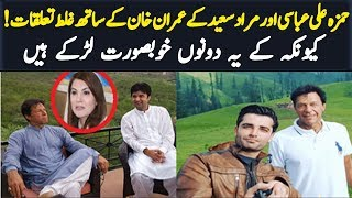 Imran khan relation with hamaza abbasi and murad saeed